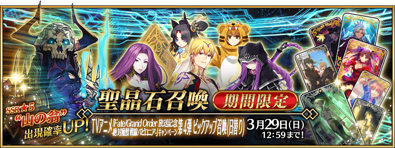 [JP] Babylonia Anime Campaign 4 Pickup (Daily)