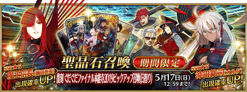 [JP] Revival: GUDAGUDA Final Honnoji Pickup Summon (Daily)