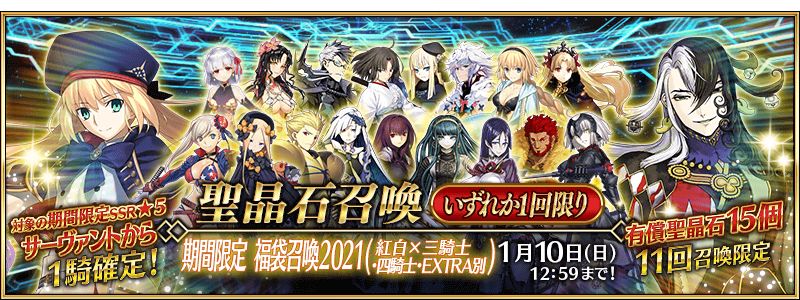 [JP] New Year 2023 Red White x Knight-Cavalry-Extra Guaranteed Lucky Bag Summon