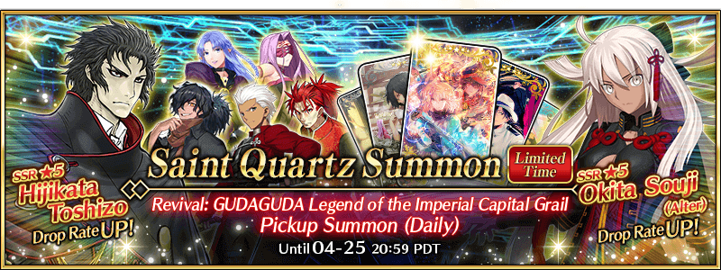 Revival: GUDAGUDA Legend of the Imperial Capital Grail Pickup Summon (Daily)