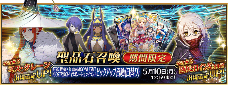 [JP] FGO Waltz in the MOONLIGHT/LOSTROOM Collaboration Event Pickup (Daily)