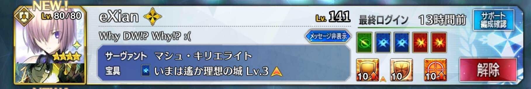 fate grand order error messages