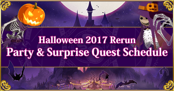 Halloween 2017 Rerun - Party & Surprise Quest Schedule