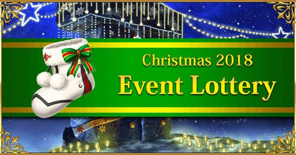 Christmas 2018 Event Lottery