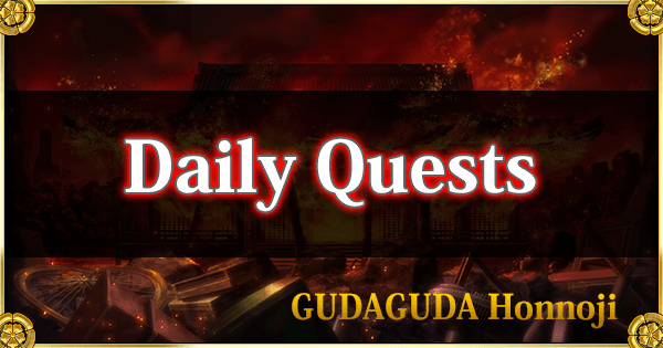 GUDAGUDA Honnoji Daily Quests Banner