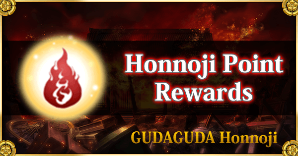 GUDAGUDA Honnoji Points Rewards Banner
