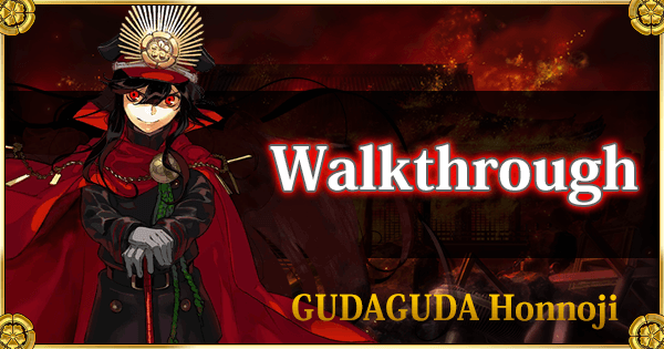 GUDAGUDA Honnoji Walkthrough