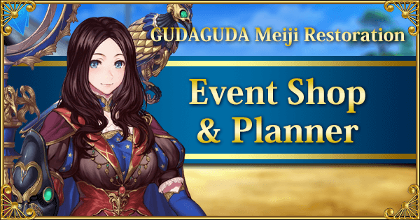 Meiji Event Shop