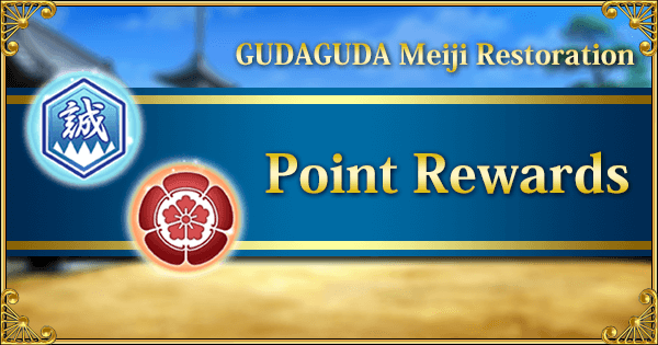 Maiji Point Rewards