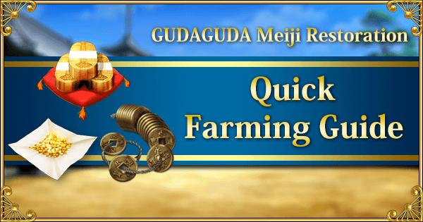 Quick Farming Guide Meiji Banner
