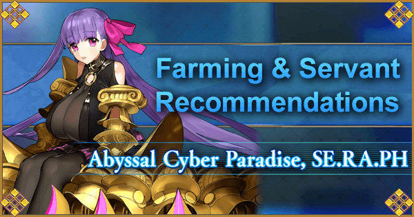 SE.RA.PH - Farming & Servant Recommendations