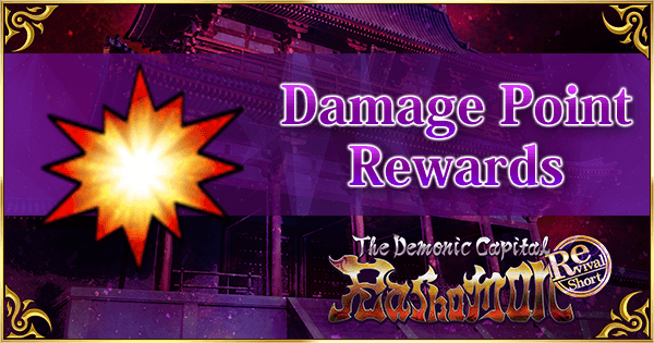 Revival: Rashomon - Damage Point Rewards
