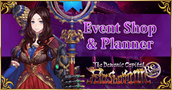 Revival: Rashomon - Event Shop & Planner