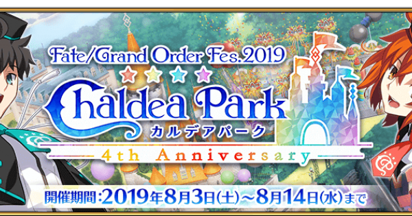 F/GO Fes.2019 ~4th Anniversary~ Banner