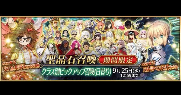 Fate Grand Order Wiki - GamePress