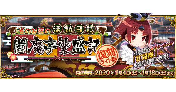 New Year Event 2020 Walkthrough Banner