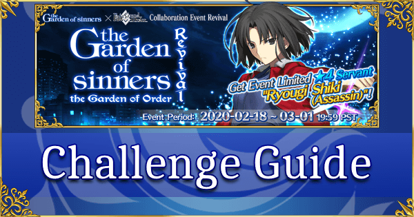 Revival: the Garden of sinners Challenge Quest Guide - Final Recording - Decision (Ryougi Shiki Saber)