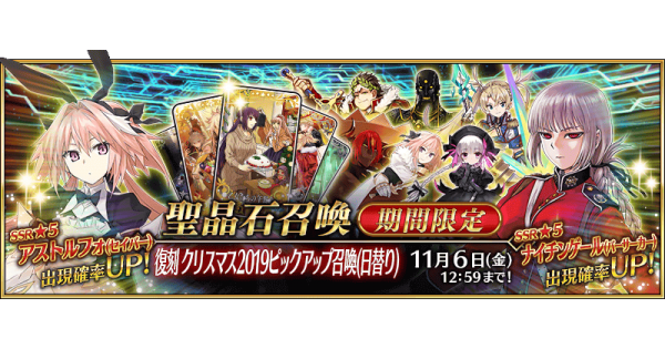 Revival Christmas 2019 JP