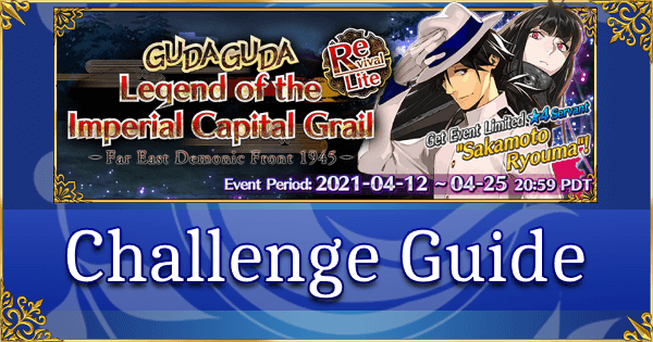 Revival: GUDAGUDA Imperial Capital Grail Challenge Guide - The Demon of Heaven's Thunderous Descent (Oda Nobunaga)