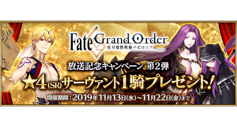 [JP] Babylonia Anime Campaign - Free 4* Servant Ticket Guide