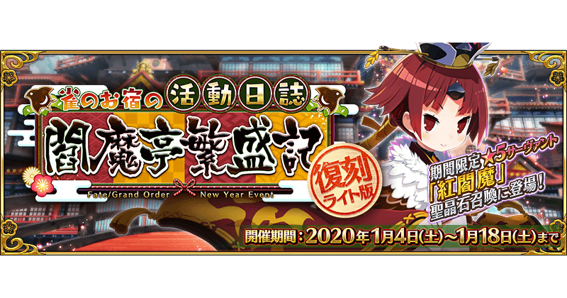 Fgo Wiki Halloween 2020 Rerun JP] New Year Event 2020 Rerun Lite   Walkthrough (In Progress