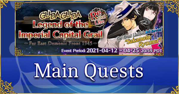 Revival: GUDAGUDA Imperial Capital Grail - Main Quests